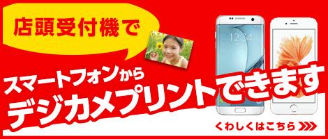 店頭受付機でスマートフォンからも写真プリントができます