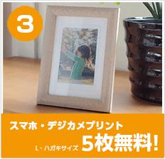 特典3 スマホ・デジカメプリント5枚無料