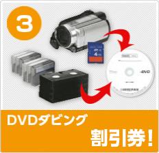 特典3 DVDダビング割引券!