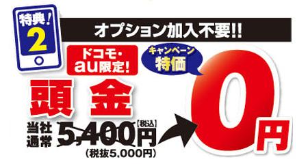 特典2 頭金0円