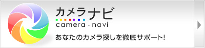カメラの口コミ情報サイト「カメラナビ」
