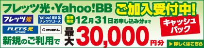 フレッツ光・Yahoo!BB加入で最大20,000円引!!