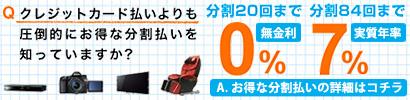 ショッピングクレジットキャンペーン実施中!