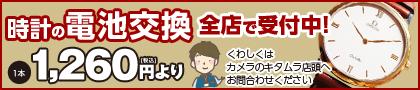 キタムラ全店で受付中です
