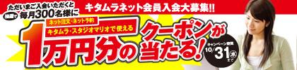 キタムラネット会員入会で、1万円分のクーポンが当たる!