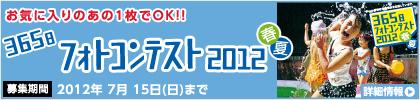 「365日フォトコンテスト2012春夏