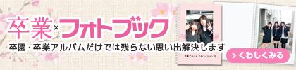 もうひとつの卒業アルバム「卒業×フォトブック」