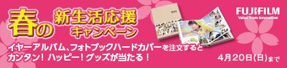 春の新生活応援キャンペーン イヤーアルバム、フォトブックハードカバーを注文すると カンタン!ハッピー!グッズが当たる!