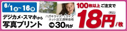 [期間限定]6/16まで・写真プリント100枚以上で18円/枚