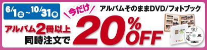 [期間限定]10/31まで・アルバムそのままDVDが2冊以上のご注文で20%OFF