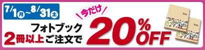 2013/8/31まで【今だけ】フォトブック2冊以上ご注文で20%OFF