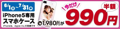 [期間限定]7/31まで・iPhone5専用スマホケースが半額990円