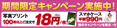 [期間限定]写真プリント100枚以上で18円/枚など