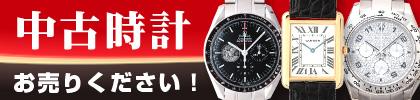時計の買取もキタムラにお任せ下さい!