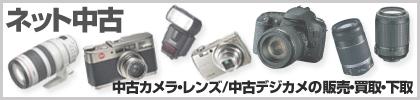 中古カメラ・レンズ/中古デジカメの販売・買取・下取