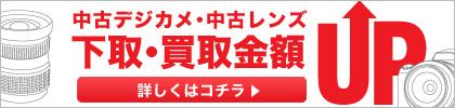 中古デジカメ・レンズ価格改定さらに下取買取金額UP!