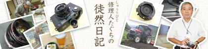 キタムラコラム:修理人たぐちの徒然日記