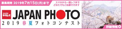 JAPAN PHOTO 2019 春夏 フォトコンテスト