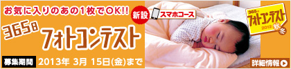「365日フォトコンテスト」2012秋冬