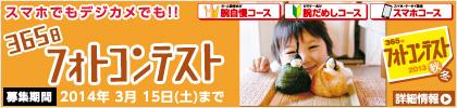 「365日フォトコンテスト」2013秋冬