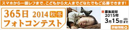 365日フォトコンテスト2014秋冬
