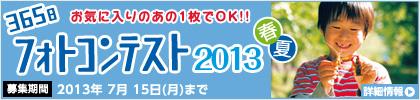 「365日フォトコンテスト」2013春夏