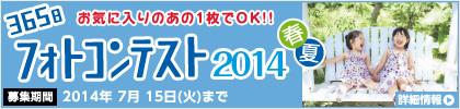 「365日フォトコンテスト」2014春夏