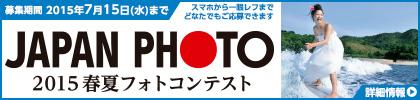 JAPAN PHOTO 2015 春夏 フォトコンテスト