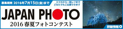 JAPAN PHOTO 2016 春夏 フォトコンテスト