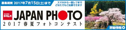 JAPAN PHOTO 2017 春夏 フォトコンテスト