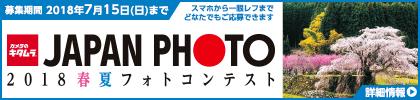 JAPAN PHOTO 2018 春夏 フォトコンテスト