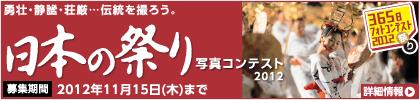「日本の祭り」写真コンテスト