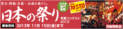 「日本の祭り」写真コンテスト2013