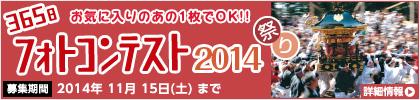 「日本の祭り」写真コンテスト2014