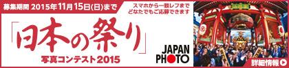 JAPAN PHOTO 日本の祭りフォトコンテスト2015