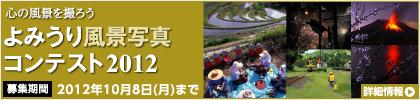 よみうり風景写真コンテスト2012