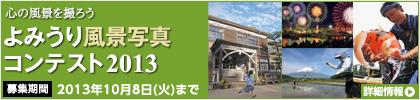 よみうり風景写真コンテスト2013