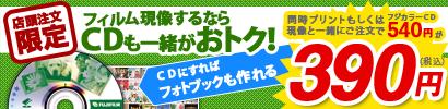 フィルム現像・プリント、一緒にご注文でフジカラーCDが380円!