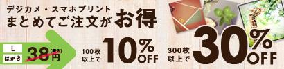 まとめてご注文でデジカメプリントが1枚18円!