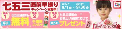 【七五三直前早撮りキャンペーン】9/30まで平日の撮影料無料!