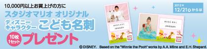 1万円以上お買い上げでディズニーキャラクター こども名刺プレゼント!