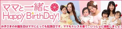 親子でお誕生日撮影!ママと一緒にHappy Birthday!