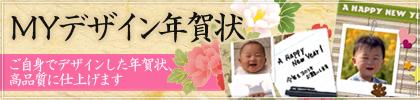 MYデザイン年賀状