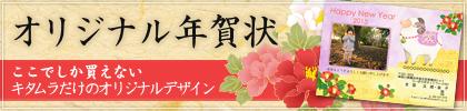 2014 オリジナル年賀状