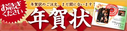 年賀状はすべてキタムラにおまかせください!