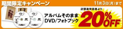 アルバムそのままDVD/フォトブックが通常価格より20%OFF!