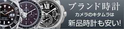 カメラのキタムラは新品時計も安い!