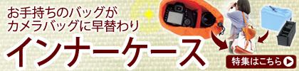 お気に入りの鞄がカメラバッグに大変身!「インナーケース・クッションボックス特集」