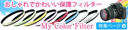 おしゃれでかわいいレンズ保護フィルター「マルミ My color Filter (マイカラーフィルター)」