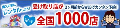 2ヶ月前から簡単予約!受取り店舗は全国1000店